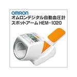 オムロン血圧計.jpg